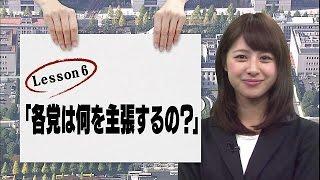 林美沙希と学ぶ『モットおしえて!総選挙』第6回(14/12/09) 美沙希 検索動画 21