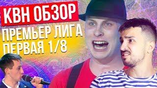 КВН ОБЗОР Премьер лига 2019  Первая 1/8