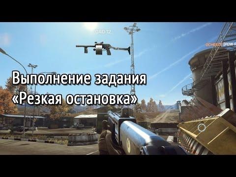 Battlefield 4 поджигатель