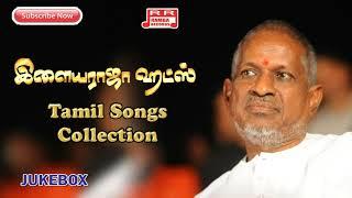 கேட்க கேட்க இனிக்கும் இளையராஜாவின் இன்னிசை பாடல்கள் | Tamil Super Hit Audio Sings...