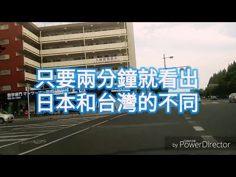 學學日本人怎麼開車吧!第一集 - 三寶一定要看