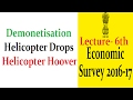 Economic Survey 2016-17- Lecture- 6th - [UPSC/PCS/RBI-Gr-B/SBI-PO/IBPS/SSC] By VeeR