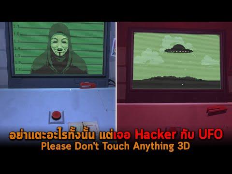 อย่าแตะอะไรทั้งนั้น แต่เจอ Hacker กับ UFO Please Don't Touch Anything 3D