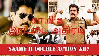 Saamy2 சாமி 2 Double Action ah?? Teaser Release | Director Hari speaks About Chiyaan And his role.