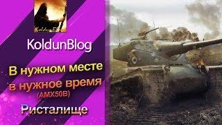 В нужном месте, в нужное время (AMX-50B)