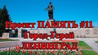Проект ПАМЯТЬ #11 - Город Герой ЛЕНИНГРАД. Великая Отечественная война