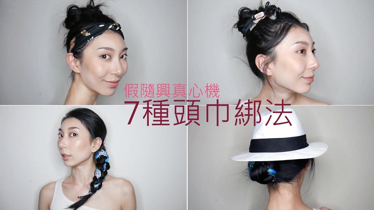 Astor│假隨興真心機 7種頭巾絲巾綁法 初級到進階版一次滿足 - YouTube