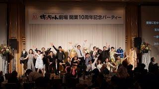 平成28年6月14日に松山全日空ホテルにて「坊っちゃん劇場開業10周年記念...