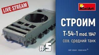 #5 Онлайн стройка Т-54-1 средний танк от MiniArt - сборка крышек МТО