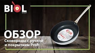 Видео обзор: Сковорода с антипригарным покрытием Profi ТМ БИОЛ