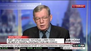 И Р Томберг о поставках Газпромом газа в Китай