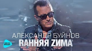 Скачать Александр Буйнов Ранняя зима Official Audio 2017