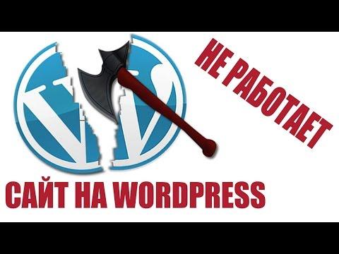 Испортил сайт! Что делать если перестал работать сайт WordPress?