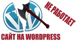 Смотреть видео  если открывается wordpress белый сайт