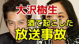 大沢樹生が酒で起こした放送事故が.... 関連動画 元・光GENJI諸星和己&...