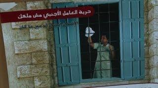 Liban: le calvaire des travailleuses domestiques