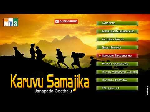 Karuvu Samajika Janapada Geethalu |  Janapadalu | Folk Songs | Juke Box