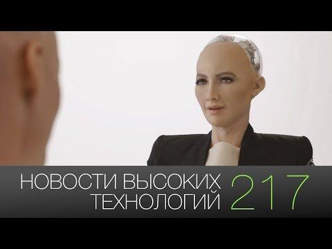 Новости высоких технологий #217: Робот с гражданством и водородный кроссовер