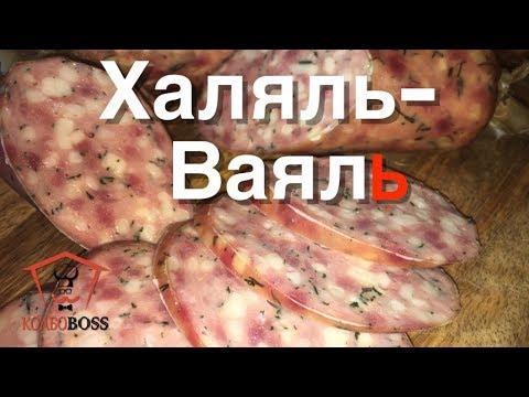 Халяль   Ваяль. Авторская халяльная домашняя колбаса. Очень вкусно