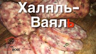 Халяль - Ваяль. Авторская халяльная домашняя колбаса. Очень вкусно!!!