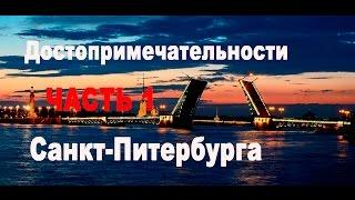 Достопримечательности Санкт-Петербурга  часть 1(, 2016-11-07T19:46:24.000Z)
