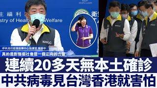 台灣與香港中共病毒疫情 連續20多天無本土確診 新唐人亞太電視 20200511