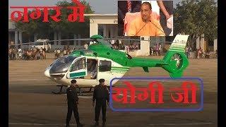 yogi aadityanath helicopter landing nagar bharatpur..