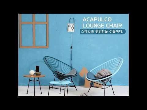 ACAPULCO LOUNGE CHAIR _ 챗홈