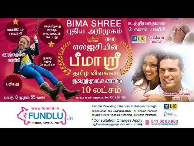 ???? ???? ??????? - LIC BIMA SHREE in Tamil Voice explained by Fundlu Jai Krishnan LIC