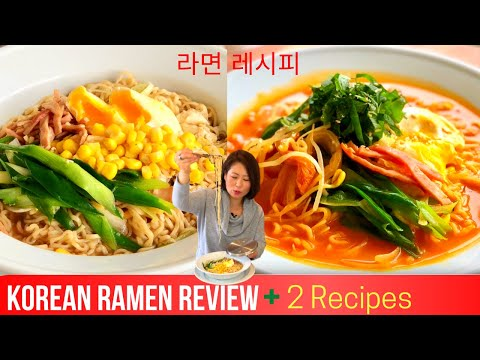 Korean Ramen Review, 2 Ramen Recipes (Non-Spicy & KIMCHI SHIN Ramen) + Mukbang 라면 맛있게 끓이는 방법 Ramyeon