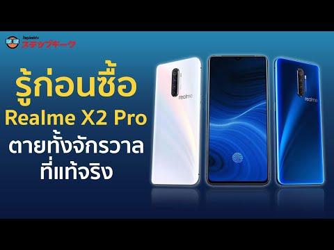 รู้ก่อนซื้อ Realme X2 Pro โหดขนาดธานอสยังต้องตาย จักรวาลต้องสูญสลาย - วันที่ 15 Oct 2019