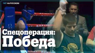 «Странная» победа сына Кадырова на боксерском турнире