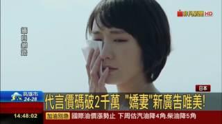 新垣結衣 月薪嬌妻 身價飆漲 8千萬廣告 落淚模樣太揪心