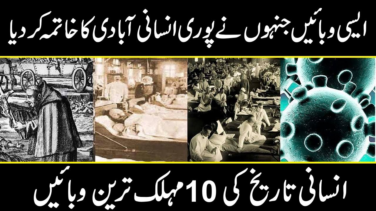 10 Worst Epidemics and Pandemics in History   Urdu Cover
