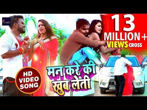 #Monu_Albela और #Antara_Singh का New #Video Song - Man Kare Ki Khub Leti - Bhojpuri Songs 2018 New