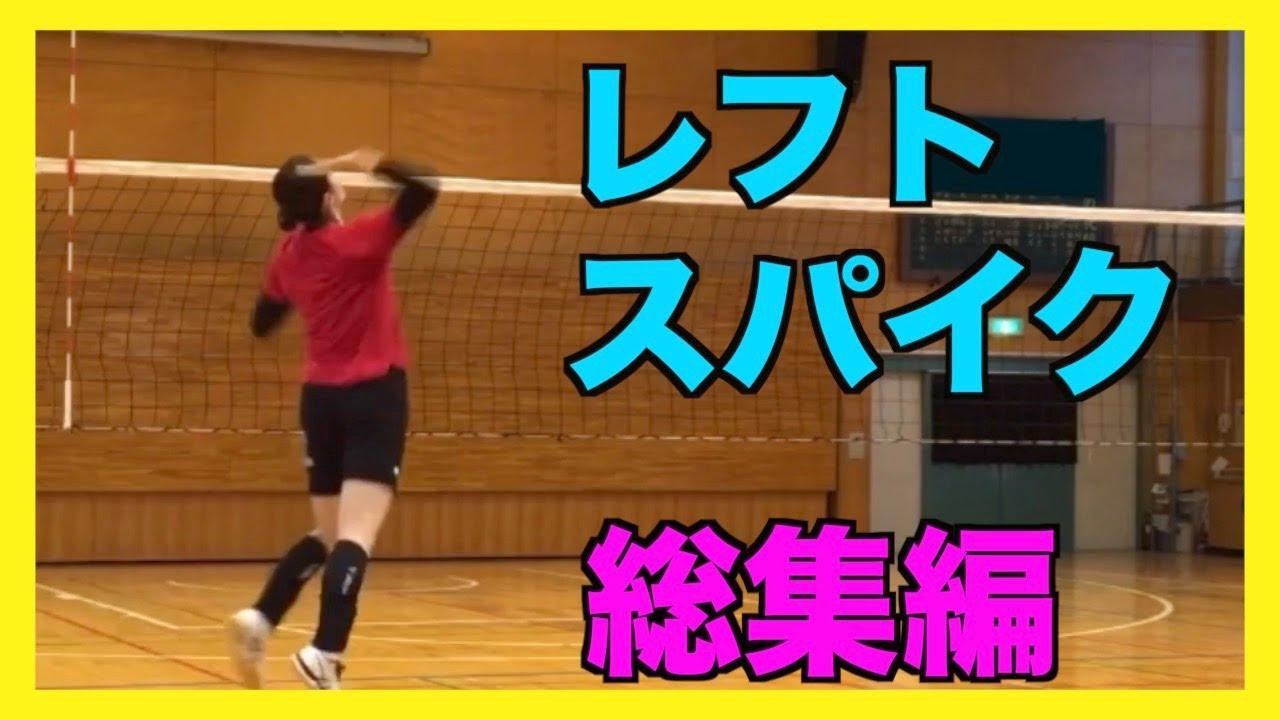 【バレーボール】レフトスパイク【総集編】