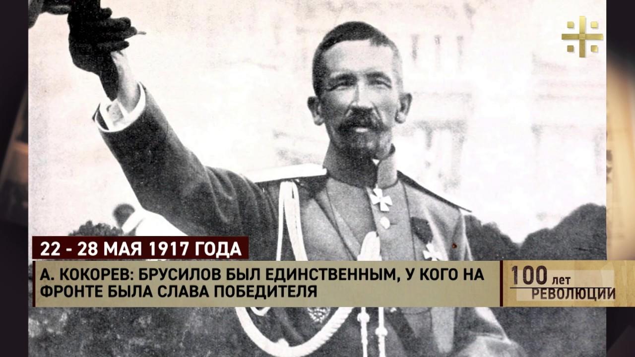 100 лет революции: 22 - 28 мая 1917 года (часть 1)