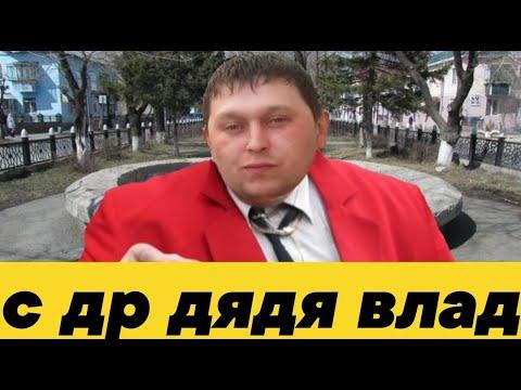 С ДР ДЯДЯ ВЛАД