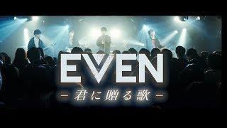 『EVEN~君に贈る歌~』 ※EVEN(ヨミ:イーブン) インディーズロック・バ...