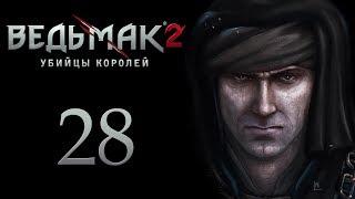 The Witcher 2 (Ведьмак 2) - Азартные развлечения [#28]