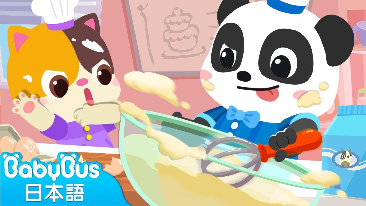 お仕事ごっこシティ☆ちびっこパティシエ | ごっこ遊び | 赤ちゃんが喜ぶ歌 | 子供の歌 | 童謡 | アニメ | 動画 | ベビーバス| BabyBus