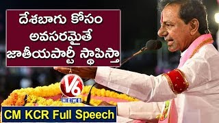 CM KCR Full Speech At TRS Public Meeting In Karimnagar | Parliament Election Campaign 2019 | V6 News