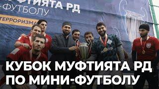 Кубок Муфтията РД по мини футболу