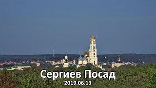 13.06.2019. Сергиев Посад