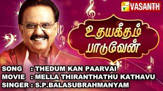 Thedum Kan Paarvai – Mella Thirandhathu Kadhavu | S.P.Balasubrahmanyam | Music Show | Vasanth Tv