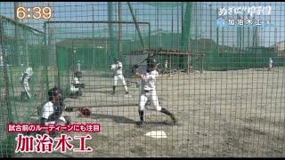 2021夏の高校野球 出場校紹介『めざせ!!甲子園』【加治木工業】