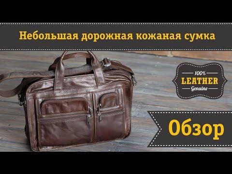 Шикарная кожаная дорожная сумка для командировок