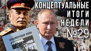 Путин, 9 мая, Варламов против, Яков Джугашвили в печали, Нарышкин и Громов: смена миропорядка