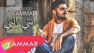 أنتي قلبي - عمار الديراني ( Official Music )