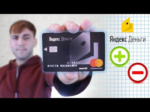 Карточка Яндекс деньги - Плюсы и минус Яндекс кошелька